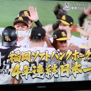 ホークス日本一!!!