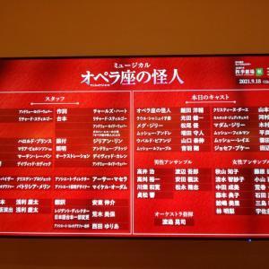 台風対策に「オペラ座の怪人」(9月18日マチネ)
