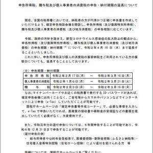 確定申告の申告期限が4月16日(木)まで延長