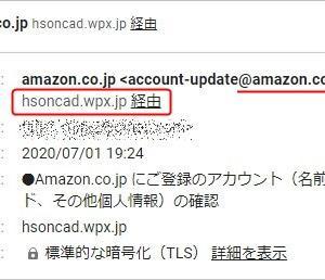 account-update@amazon.co.jp から送られてきたフィッシング詐欺メール