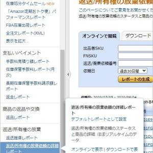 アマゾンFBA在庫が返送されてきたら返送/所有権の放棄依頼の詳細レポートを確認しないと損をする