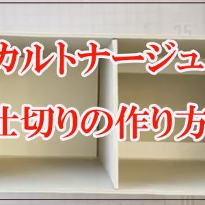 【動画】カルトナージュ仕切りの作り方
