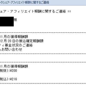 リンクシェアさんからの獲得報酬11月分(*^^*)