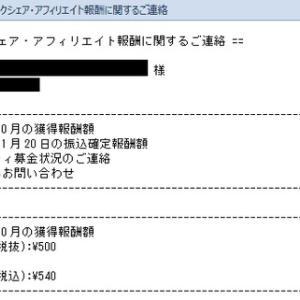 リンクシェアさんからの獲得報酬10月分(*^^*)