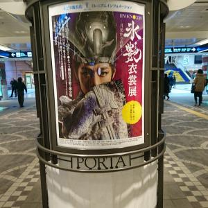 大輔さん連投でインスタ更新です!そして氷艶衣裳展行ってまいりました(//∇//)
