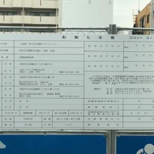 【新築マンション建築のお知らせ板を見て】