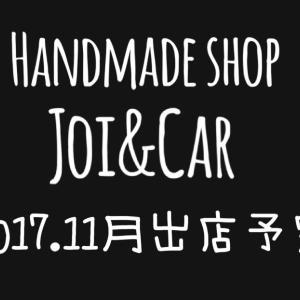 2017.11月出店のお知らせ