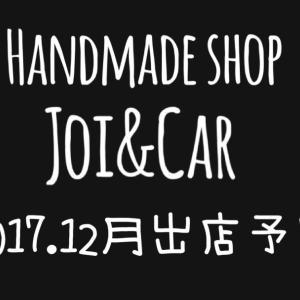 2017.12月出店のお知らせ