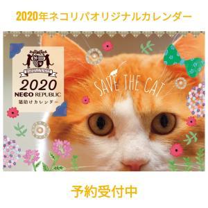 2020年カレンダー予約受付中♪