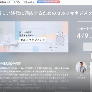 """""""Schoo に登壇決定!4月から新テーマで!!生放送は無料でご覧いただけます。"""""""
