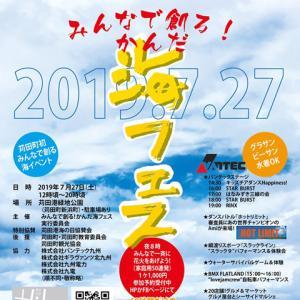2019苅田町海フェス!