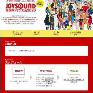 【カラオケ大会情報】2020.4.17応募締切「JOYSOUND全国カラオケ大会2020」