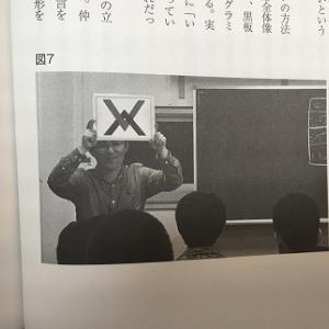 カリスマ数学教師/井本先生のすごい授業とは?