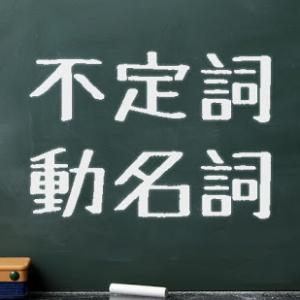 これで解決!to不定詞と動名詞の使い分けのポイント