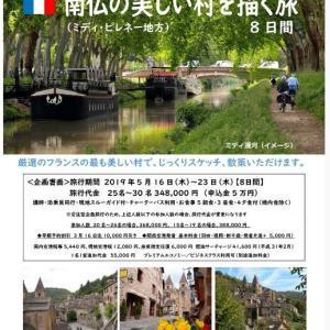 【ならざき先生と行く 南仏の美しい村を描く旅(ミディ・ピレネー地方)】