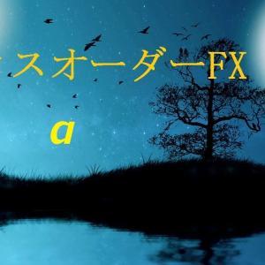 FX W売り専用 クロスオーダー