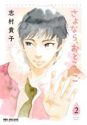 【さよなら、おとこのこ 2巻】 志村貴子 感想