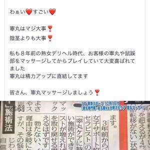 睾丸から日本を元気に❗️が、テレビ、新聞に♡