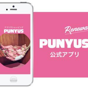 PUNYUS アプリ紹介☆