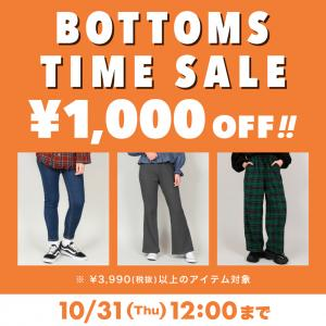 ボトムス¥1,000オフのタイムセール開催中!!