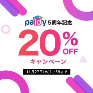 11/15(金)全商品20%キャッシュバックキャンペーン&新作発売START!!