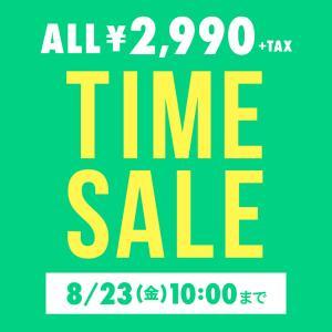 8/23(金)朝10時まで!全品¥2,990のタイムセールSTART!!