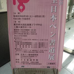 第82回全日本ペン書道展