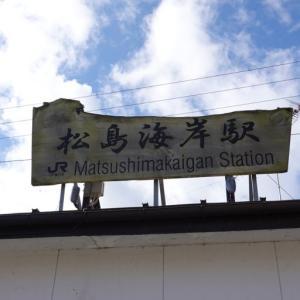 松島・仙台に行ってきました(2019年11月)