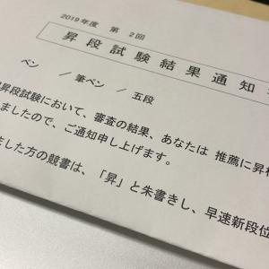 筆ペン部昇格試験(2019年秋)