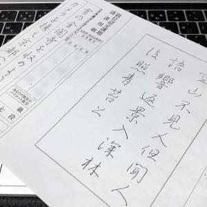 パイロットペン習字通信講座の書きぶりを変更