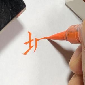 筆ペンとペン習字ペンの動画