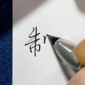 つけペンの動画