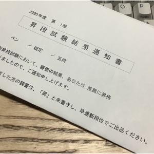 規定部昇格試験(2020年春)
