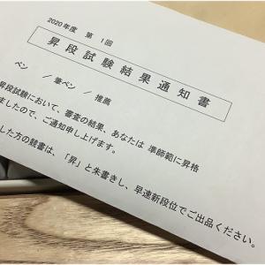 筆ペン部昇格試験(2020年春)