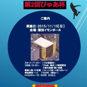 11月15日、ボーリング大会開催!!
