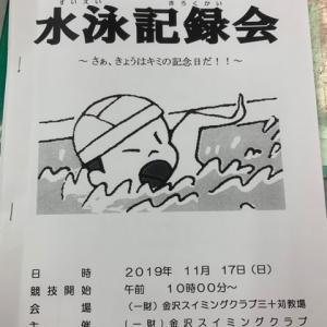 K S C記録会〜三十苅〜