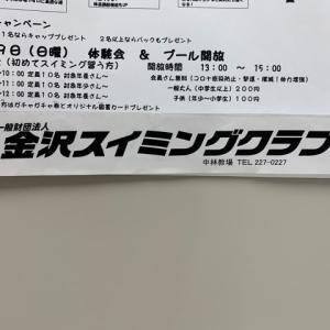 7月19日(日) 体験&プール開放のお知らせ