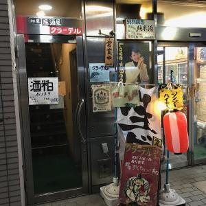 クラーテルでチョイ飲み 横浜東口