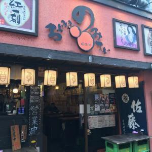 ちょいのみていで チョイ飲み 横浜西口