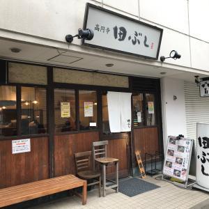 田ぶしで麺タルトレーニング 東急東横線反町