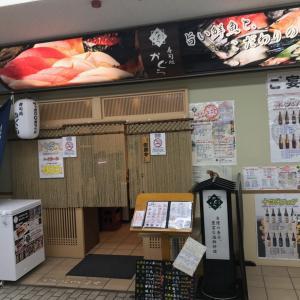 寿司処かぐらで一杯 桜木町ピオシティ