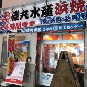 久しぶりの磯丸水産でお酒 横浜西口