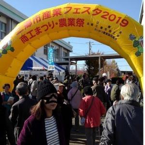 第43回三郷市商工祭り~ローカルなイベント情報~