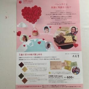 バレンタインデーに六花亭チョコレート如何ですか?