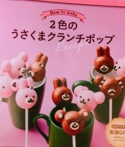 ☆手作りキットで作ったバレンタインチョコ