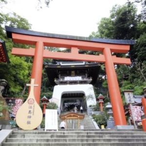 人生改革!江の島神社参拝ツアー
