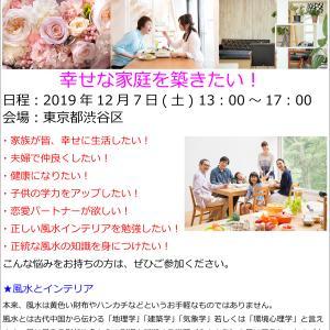 風水インテリア入門講座in東京♥家庭円満・恋愛成就編♥