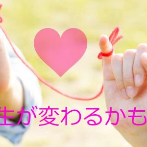 四柱推命占い入門講座in東京♥大人の恋愛編♥