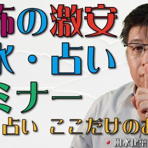 恐怖の激安風水・占いセミナー【風水・占い、ここだけのお話67】