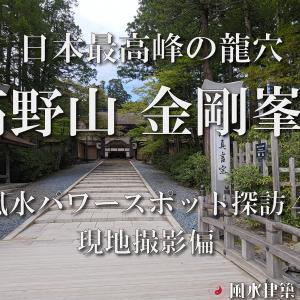 高野山 金剛峯寺(現地撮影偏)【風水パワースポット探訪4】